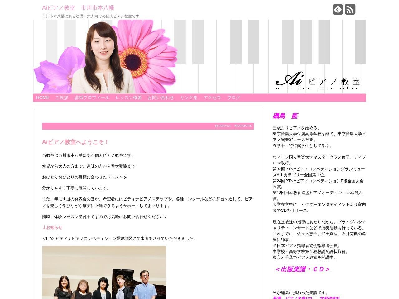 Ai Piano Schoolのサムネイル
