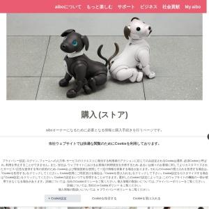 購入 (ストア) | aibo