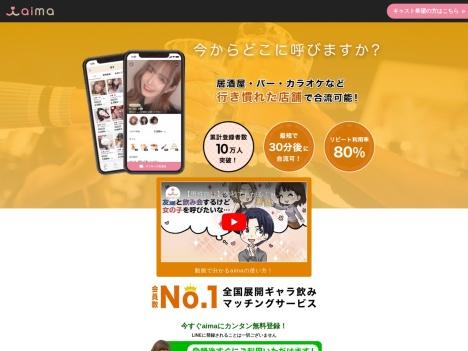 aimaの口コミ・評判・感想