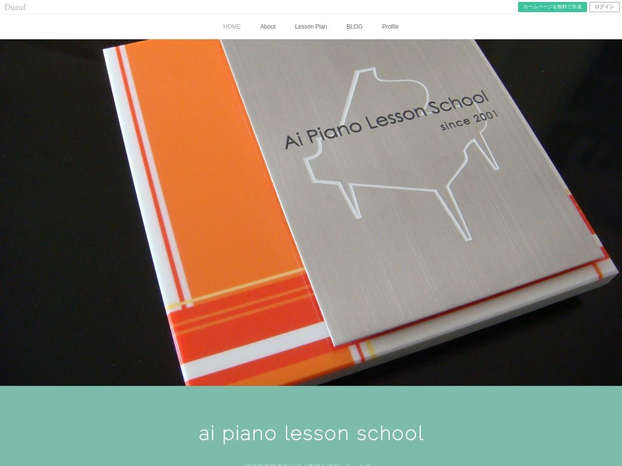 アイ・ピアノ教室のサムネイル