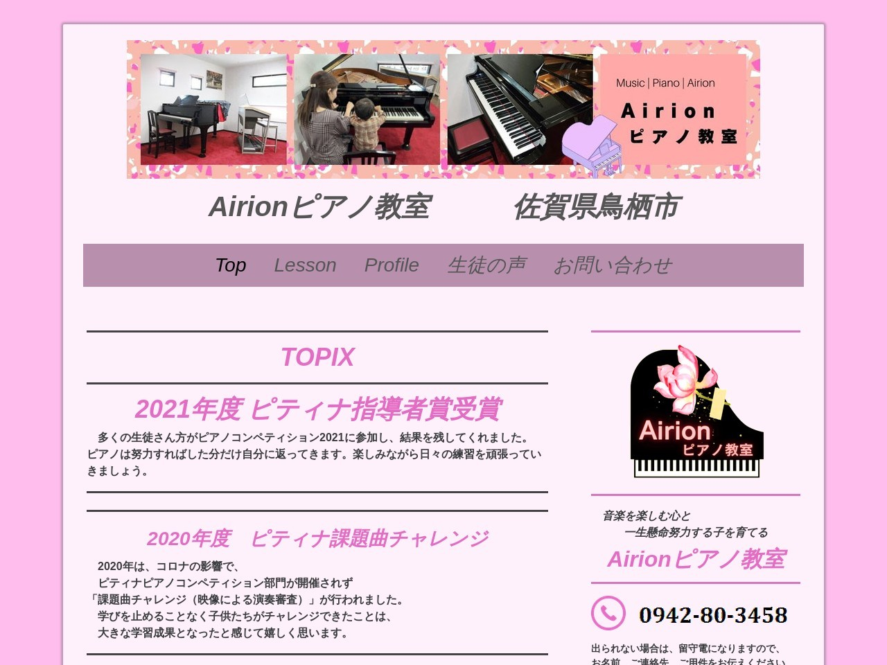 Airionpiano教室のサムネイル