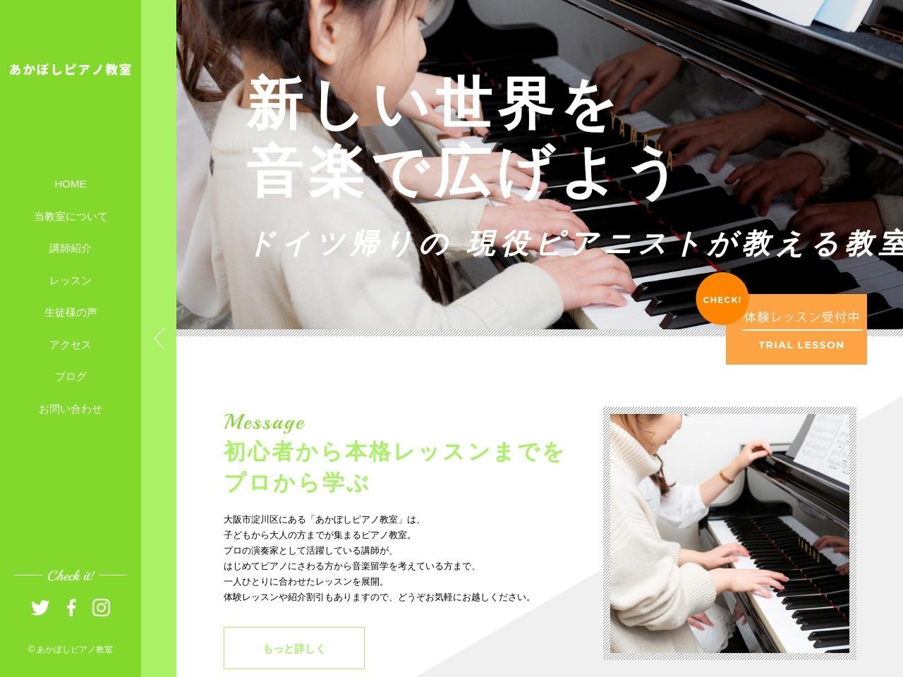 あかぼしピアノ教室のサムネイル