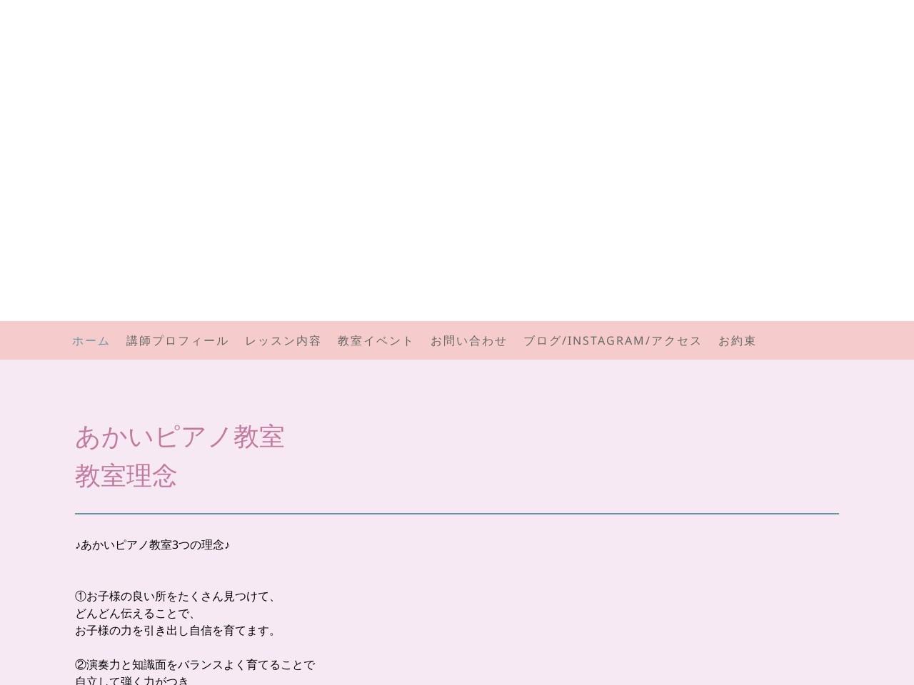 あかいピアノ教室のサムネイル
