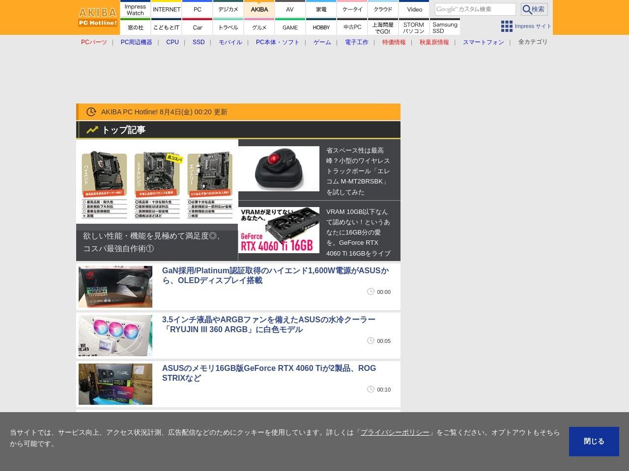 240GB SSDが税込4980円で特価販売のニュースが注目を集める
