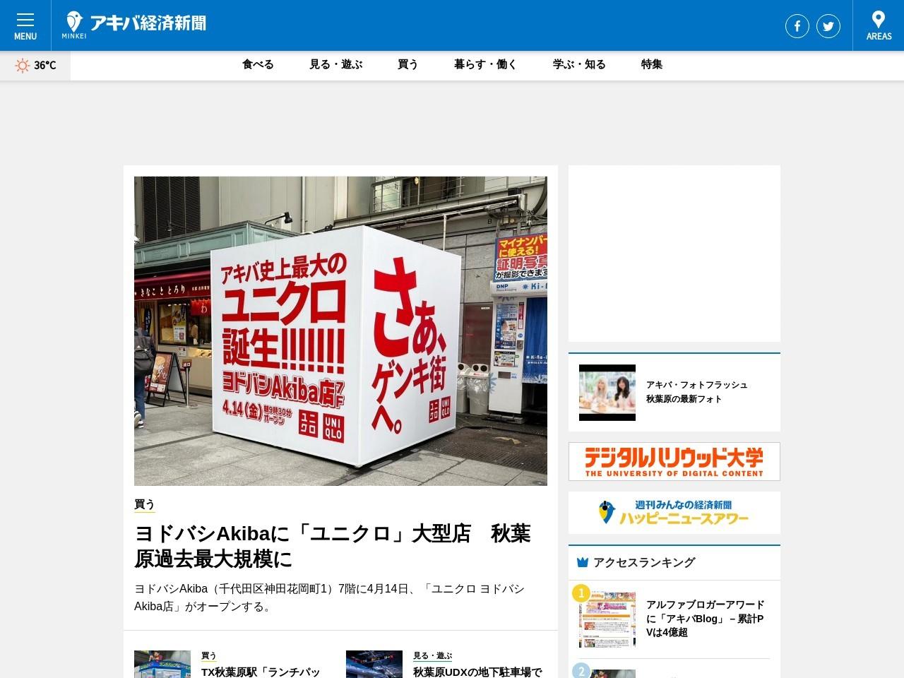 アキバ経済新聞上半期PVランキング1位は300万円の「クローンワンコ」