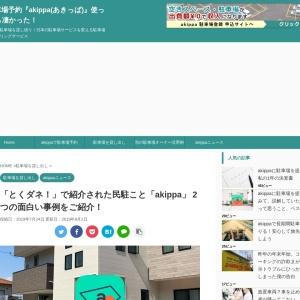 「とくダネ!」で紹介された民駐こと「akippa」 2つの面白い事例をご紹介! | 駐車場予約『akippa(あきっぱ)』使ったら凄かった!
