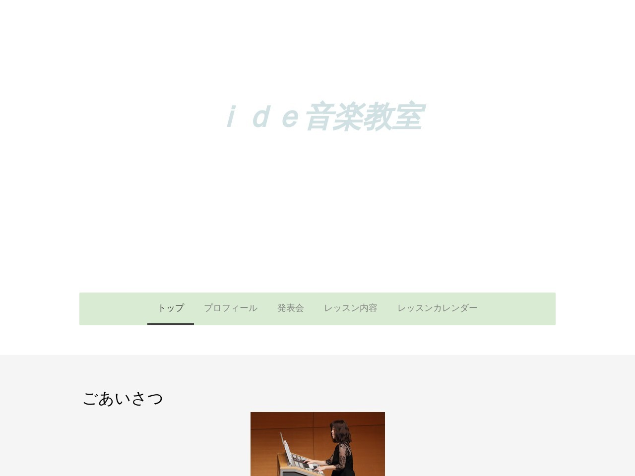 ide音楽教室のサムネイル
