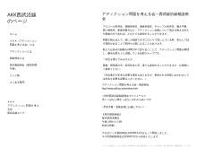 https://akk-seibu-ensen.jimdo.com/