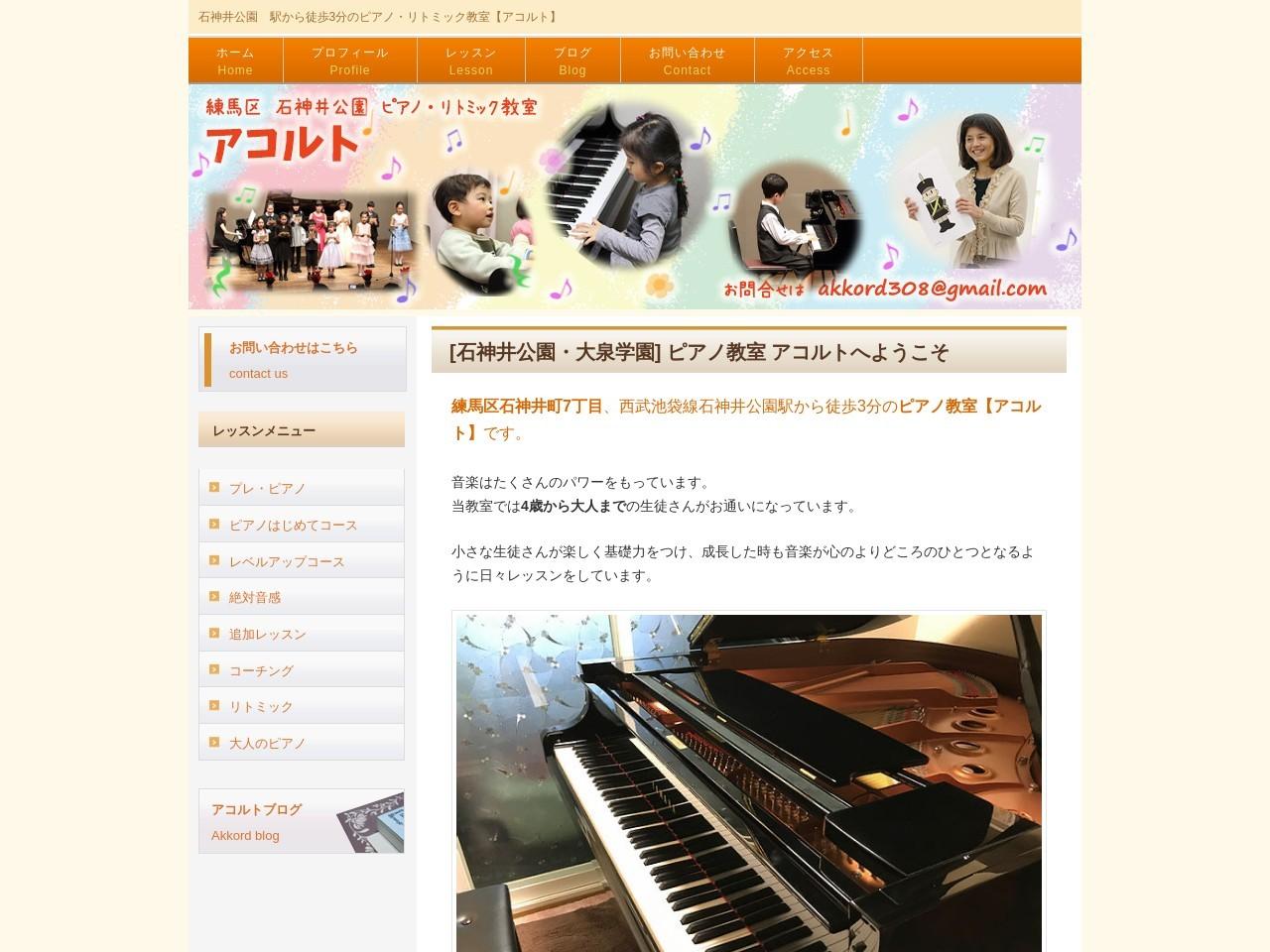 ピアノ・リトミック教室アコルトのサムネイル