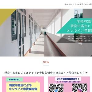 学校PR部   現役中高生によるオンライン学校説明会 メインページ