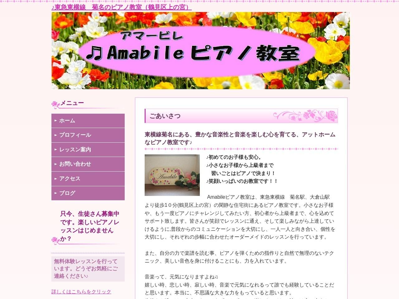 アマービレピアノ教室のサムネイル