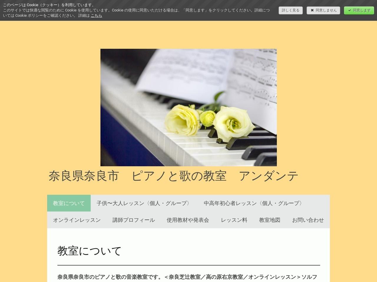 ピアノ教室アンダンテ(高の原右京教室)のサムネイル