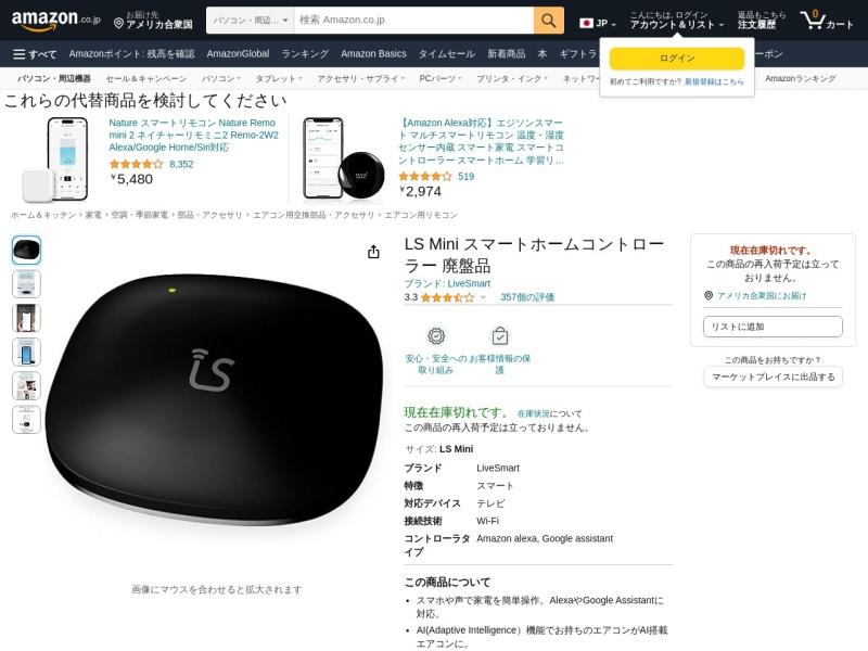LS MiniLiveSmart(リブスマート) | Amazon EchoやGoogle Homeのスマートホーム化を加速するデバイス