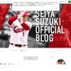 鈴木誠也(広島カープ)のブログ