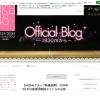 AKB48のブログ