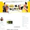 齋藤彰俊のブログ