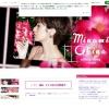 南明奈のブログ