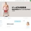 安美錦のブログ
