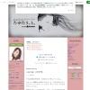 鈴木杏のブログ