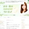 新井恵理那のブログ