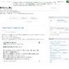 有川浩のブログ