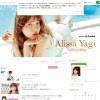 八木アリサのブログ