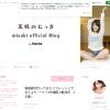 浅香美咲のブログ