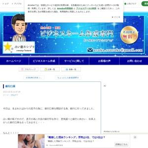 銀行口座   占い屋ホシゾラ公式ブログ