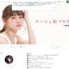 マーシュ彩のブログ