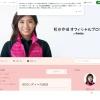 熊谷かほのブログ