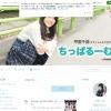 甲斐千遥のブログ