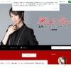 鳳翔大のブログ