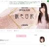 永野愛理のブログ