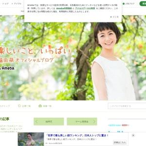 FP2級合否発表 | 福田萌オフィシャルブログ「楽しいこと いっぱい」Powered by Ameba