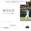 福田永将(中日ドラゴンズ)のブログ