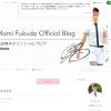 福田真未のブログ