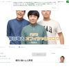 菊田竜大のブログ
