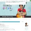 野口五郎のブログ