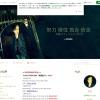 栄喜のブログ