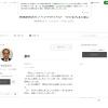 東国原英夫のブログ