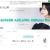 相川七瀬のブログ