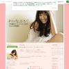 日笠麗奈のブログ