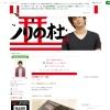平沼紀久のブログ