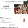 廣瀬純のブログ