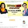 見浦彰彦のブログ