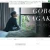 稲垣吾郎のブログ