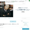 猪瀬直樹のブログ