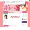 松本伊代のブログ