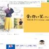 甲斐まり恵のブログ