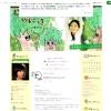 甲斐麻美のブログ